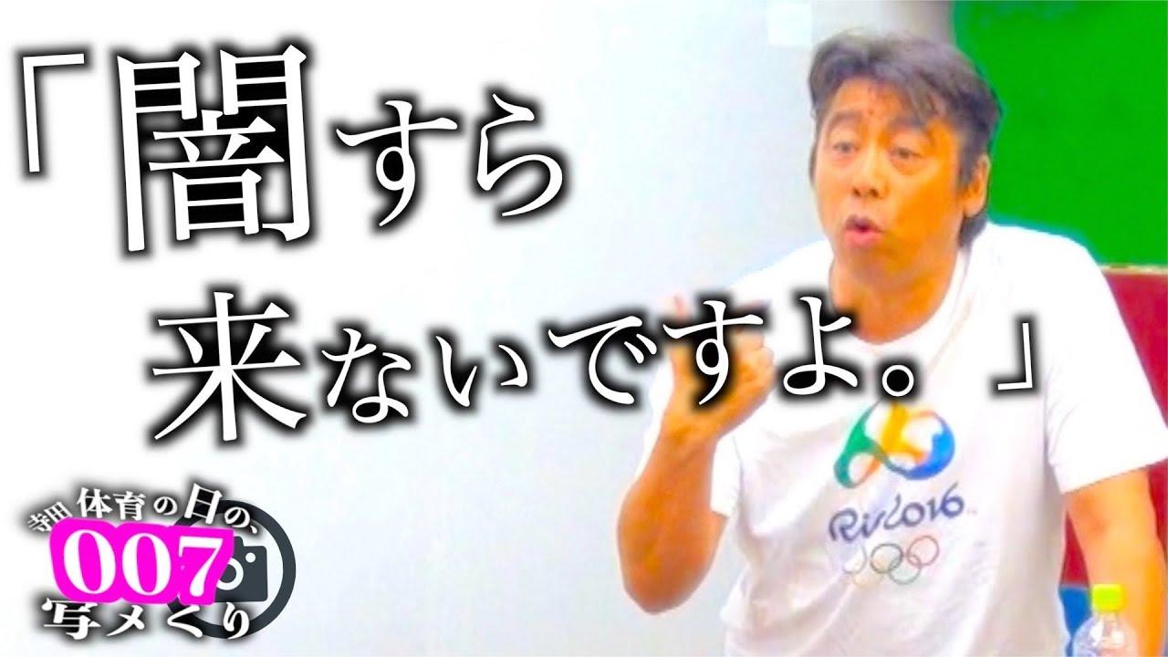寺田体育の日の画像 p1_11